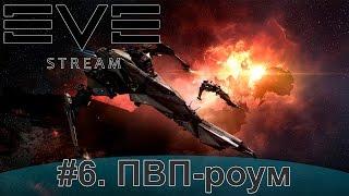 Eve online. ПВП-Роум.