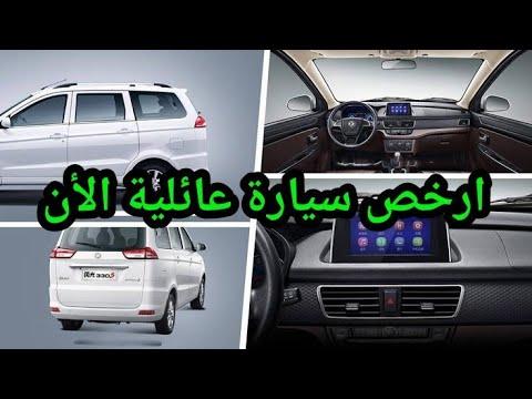 ارخص سيارة عائلية 8 راكب في مصر Youtube