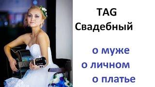 TAG Свадебный/Мои откровения о свадьбе, о муже,о платье. AS