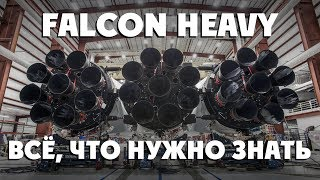 SpaceX Falcon Heavy: всё, что нужно знать перед пуском!