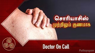 Doctor On Call – Puthuyugam tv Program