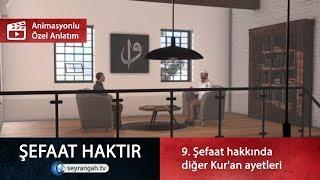 Şefaat #9  Şefaat hakkında diğer Kur'an ayetleri