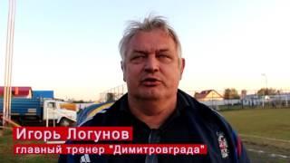 Послематчевые комментарии Олега Макеева и Игоря Логунова Димитровград
