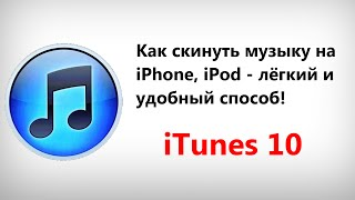 Как скинуть музыку на iPhone, iPod - лёгкий и удобный способ!(Как скинуть музыку на iPhone, iPad, iPod Touch. iTunes 12. https://www.youtube.com/watch?v=OstKdj1NYVg ..., 2012-08-05T16:49:54.000Z)