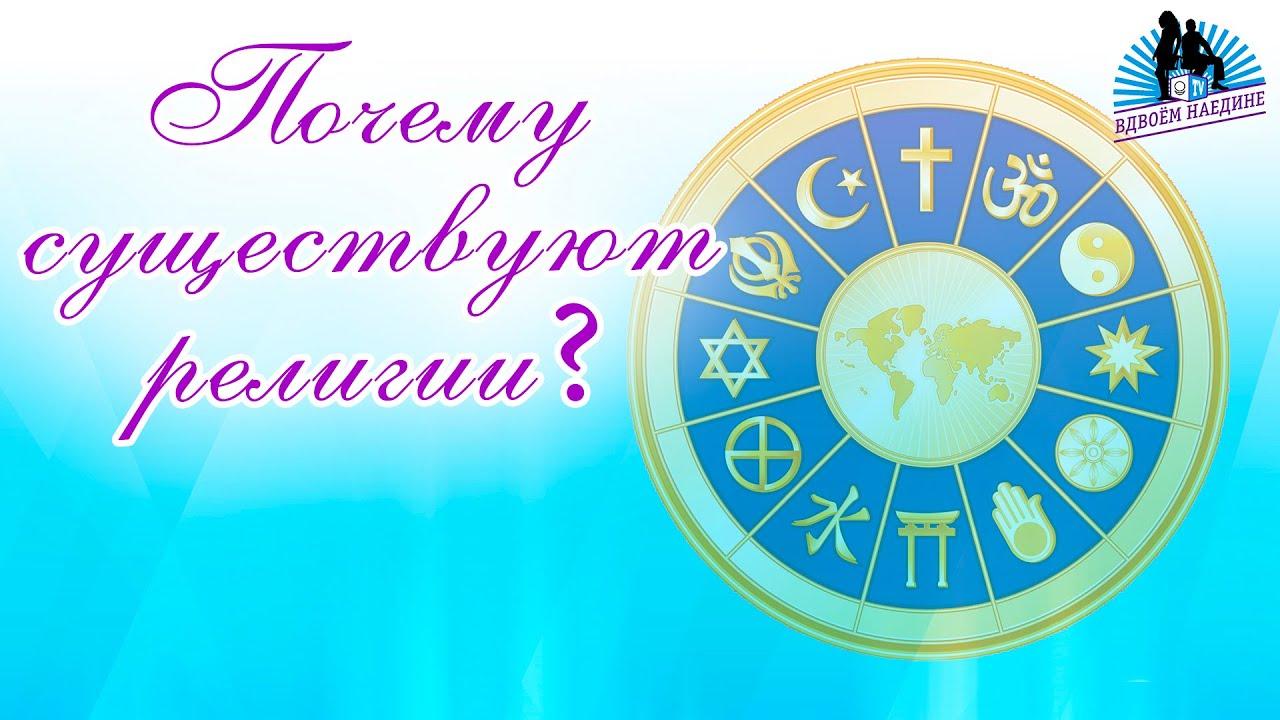 Мировые религии - буддизм, христианство, ислам