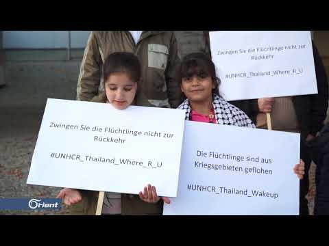 ناشطون أمام مقر الأمم المتحدة في فيينا يطالبون بإطلاق سراح اللاجئين المحتجزين في تايلاند  - نشر قبل 24 ساعة