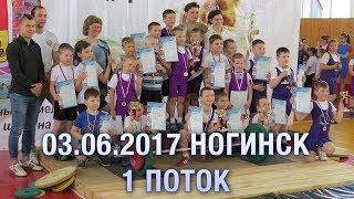 03.06.2017 Ногинск 1 поток