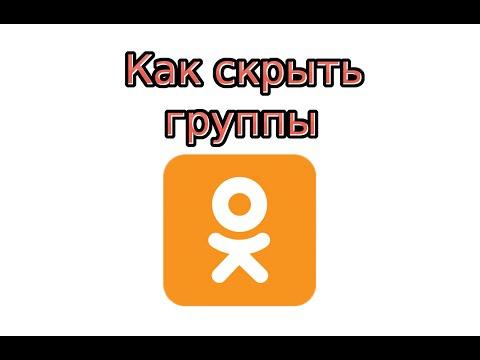 Как скрыть группы в Одноклассниках