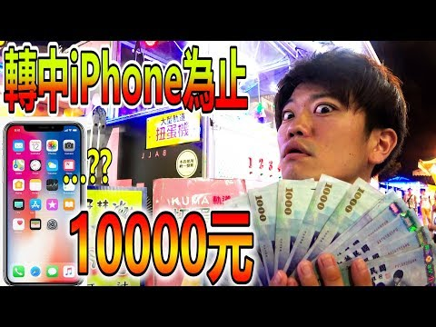揭露巨大扭蛋的黑暗面!花一萬元轉到出iPhone為止(西門町巨大扭蛋)