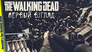 Overkill's The Walking Dead BETA — gameplay | Первый взгляд | Uncut