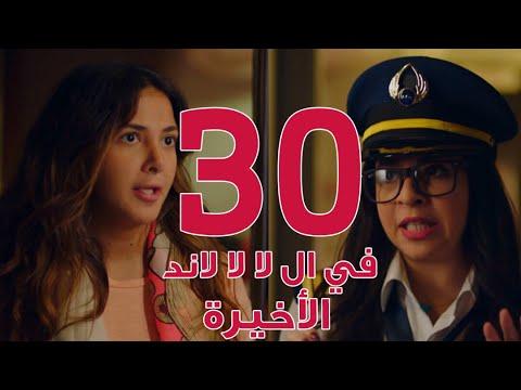 مسلسل في ال لا لا لاند - الحلقه الثلاثون والاخيره وضيفة الحلقه 'ايمي سمير غانم' |   Episode 30