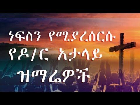 Ethiopia II ነፍስን የሚያረሰርሱ የዶ/ር አታላይ ዝማሬዎች Dr. Atalaye #2 ቆየት ያሉ ዝማሬዎች