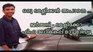 FIFA WORLD CUP 2018 MATCH REVIEW IN MALAYALAM: GERMANY VS MEXICO
