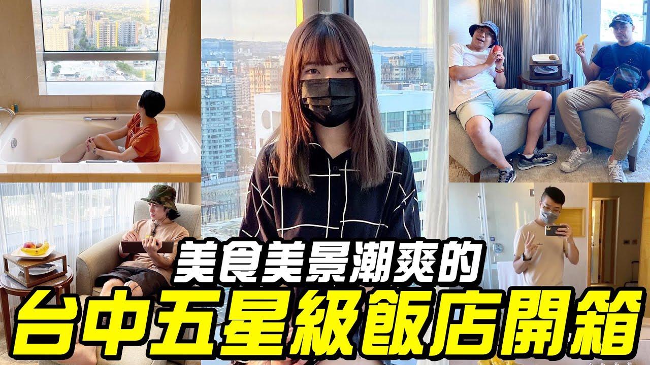 【LiFe】台中住宿爽開箱!入住五星級豪華酒店!