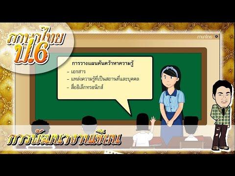 การพัฒนางานเขียน - ภาษาไทย ป.6
