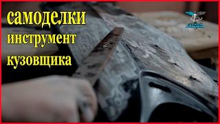САМОДЕЛКИ напильник для РИХТОВКИ Самый брутальный инструмент КУЗОВЩИКА