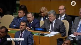 72 Генасамблея ООН  виступ Трампа та зустріч Порошенка з Могеріні