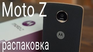 Moto Z: первый взгляд на флагман в нейлоне. +СКИДКА на покупку