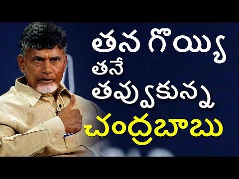 Chandra Babu Naidu BLUNDER Mistake Over Currency Ban - Demonetization - Telugu Desam Party