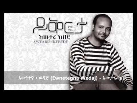Ewnetegna Wedaj (እውነተኛ ፡ ወዳጅ ) - Awtaru Kebede thumbnail