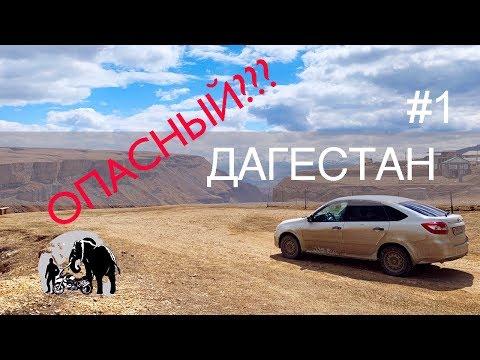 Дагестан. Путешествую на