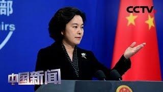 [中国新闻] 中国外交部:强烈敦促加方及早释放孟晚舟 | CCTV中文国际