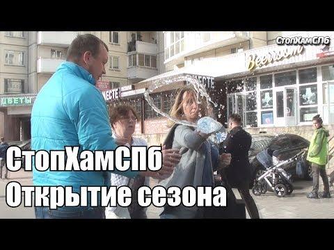 СтопХамСПб - Открытие сезона