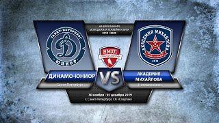 НМХЛ. Динамо Юниор   Академия Михайлова 30.11.2019