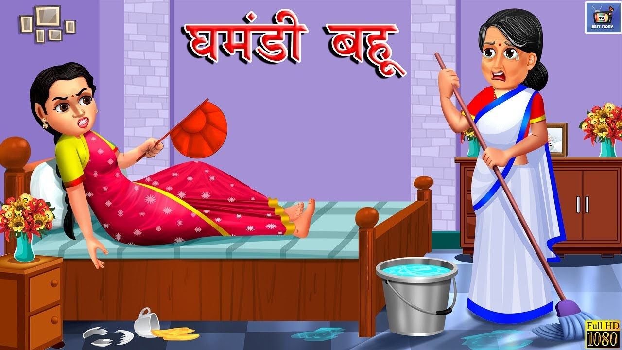 घमंडी बहू - Hindi Kahani | Hindi Stories | Saas vs Bahu | Moral Stories | Saas Bahu | Hindi Kahaniya