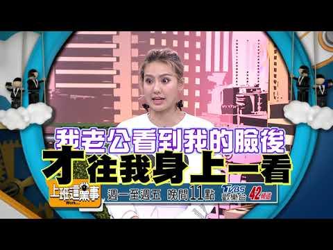 老公不懂情趣  劉雨柔爆氣!! 上班這黨事 20190110 (預告)