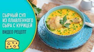 Сырный суп из плавленного сыра с курицей — видео рецепт