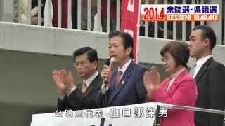 「軽減税率必ず実現」山口那津男代表がつくばで訴え