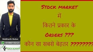Types of order's in stock market trading