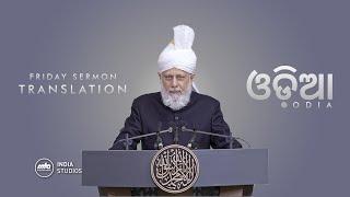 Friday Sermon | 10th Apr 2020 | Odiya | Translation