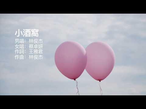 小酒窝 林俊傑 JJ Lin 蔡卓妍 A-Sa(完整版高音质 HD)