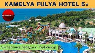 KAMELYA FULYA HOTEL 5*, ТУРЦИЯ, Сиде - обзор отеля | Экспертные беседы с ТурБонжур