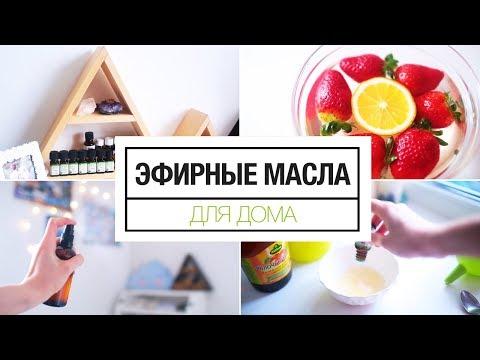 Эфирные масла для дома | 5 способов использования