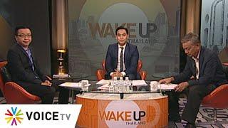 Wake Up Thailand 26 ธันวาคม 2562