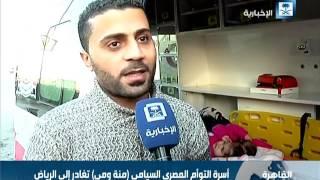 أسرة التوأم المصري السيامي