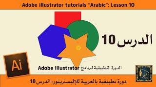 Adobe illustrator الدرس 10 للدورة التطبيقية لبرنامج