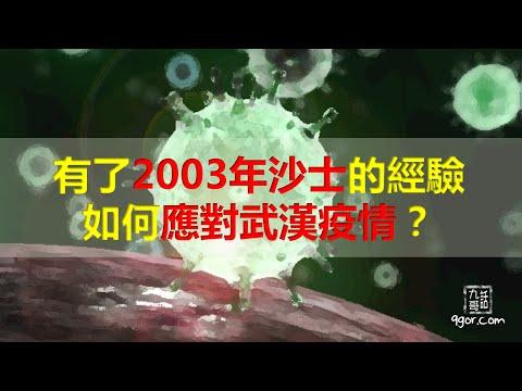 [九哥話] 有2003年沙士經驗,如何應對武漢疫情?#九哥話 #九哥 #03年 #沙士 #SARS #武漢疫情 #武漢 #疫情
