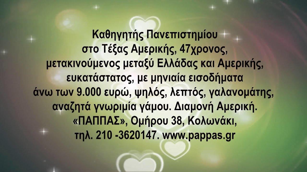 Τηλεφωνικές γνωριμίες σε Ελλάδα