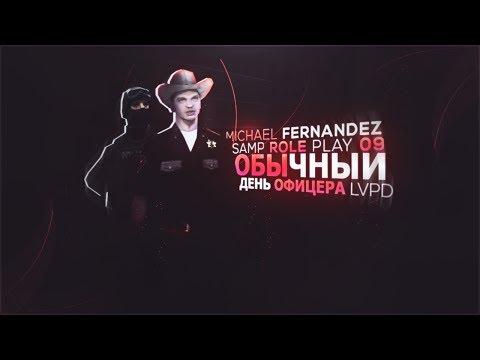 Samp Rp 09 | Michael Fernandez | Рабочий день офицера LVPD #1