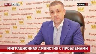 Калинин Александр.  Председатель Партии Регионов Молдовы. Миграционная амнистия с проблемами