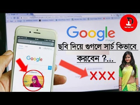 How to Use Google image Search - on Android Mobile🔥🔥Bangla Tutorial 2020.