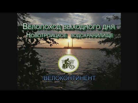 Велопоход выходного дня на Новотроицкое водохранилище - Duration: 3:32.