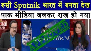 INDIA Main  Russian SPUTNIK V Vaccine Ke Approval Se Pakistan Jal Gaya    PAK MEDIA ON INDIA LATEST