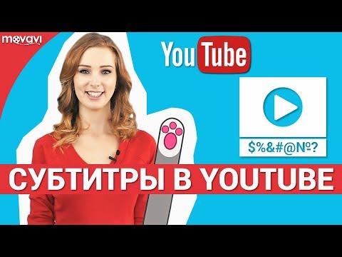 Как прикрутить субтитры к видео
