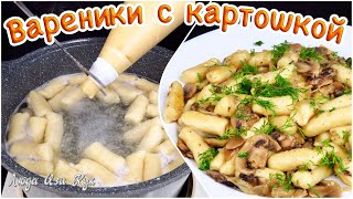 Так просто Самые ленивые вареники с картошкой Теста руками не касаюсь Люда Изи Кук картофель рецепт