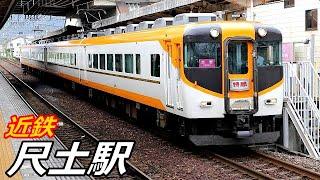 近鉄南大阪線・尺土駅で見られた車両達/2019年8月